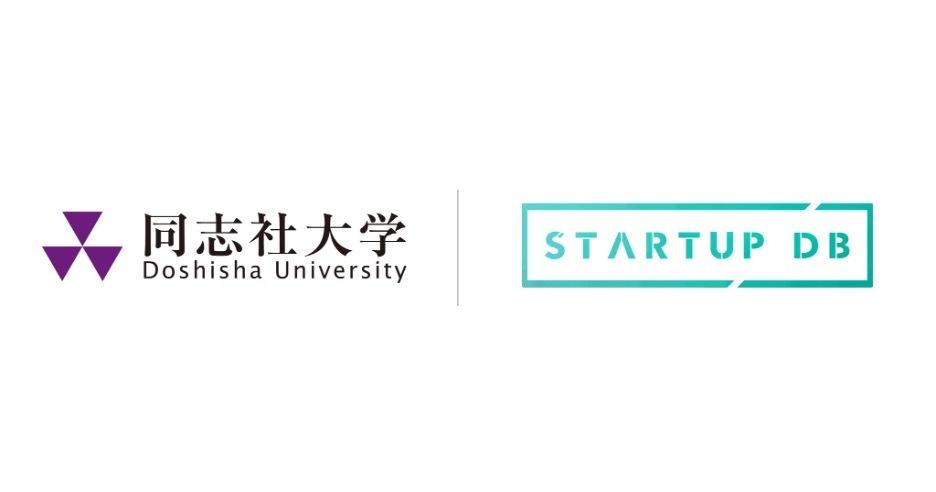 フォースタートアップス、同志社大学ビジネス研究科と共同研究開始