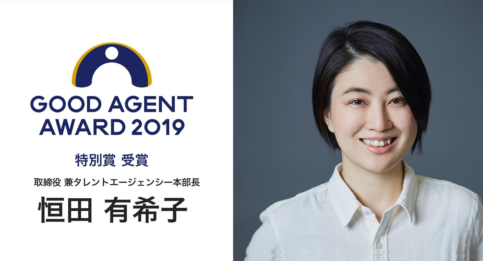 リクルートキャリア主催『GOOD AGENT AWARD 2019』特別賞受賞、当社ヒューマンキャピタリスト 恒田 有希子のインタビュー記事が掲載されました。