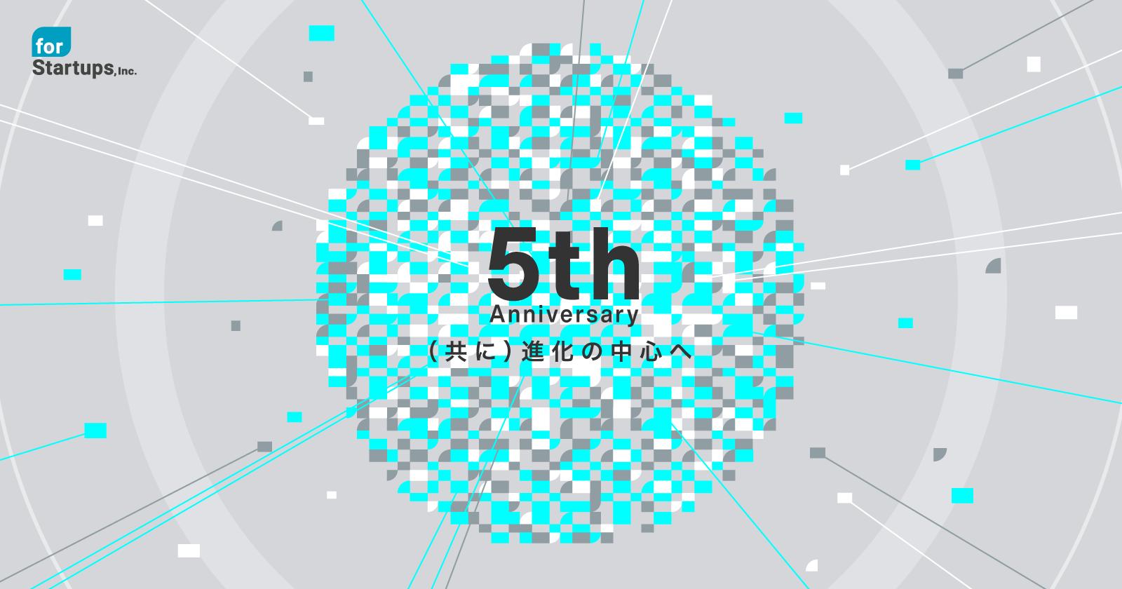 フォースタートアップス、5周年記念モーショングラフィックス『 NEW STORY - (共に)進化の中心へ 』を公開