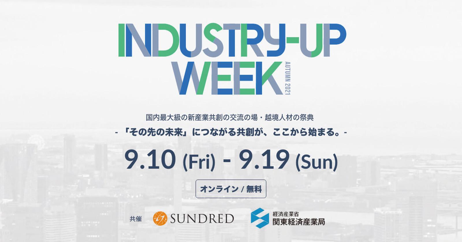 SUNDRED社が経済産業省関東経済産業局と共催する「INDUSTRY-UP WEEK 2021」のコミュニティパートナーとしてサポート