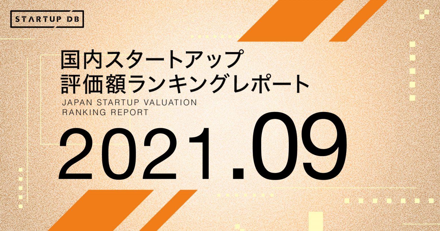 【STARTUP DB】調査結果 国内スタートアップ評価額ランキング(2021年9月)