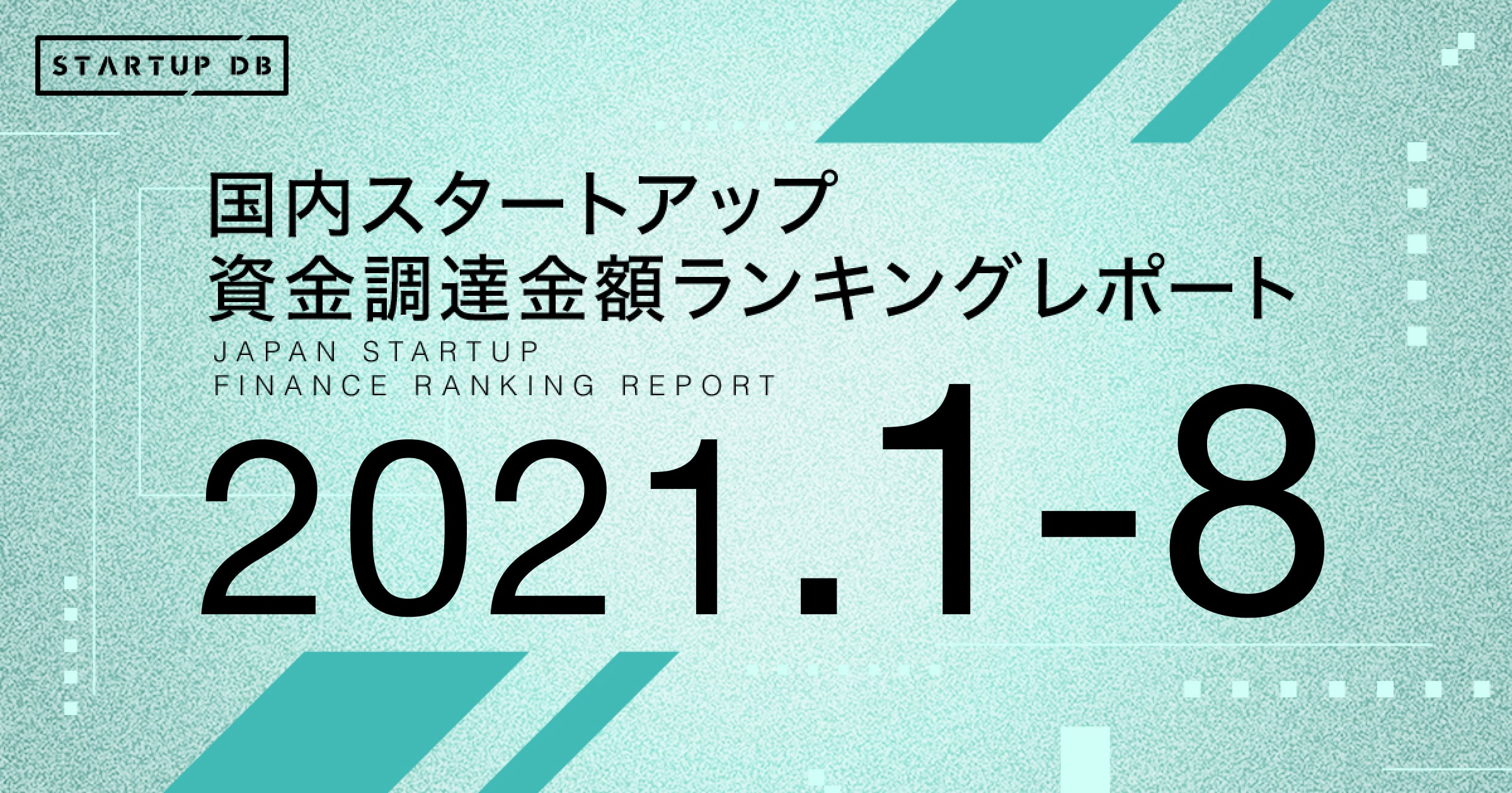 【STARTUP DB】調査結果 国内スタートアップ資金調達金額ランキング(2021年1-8月)