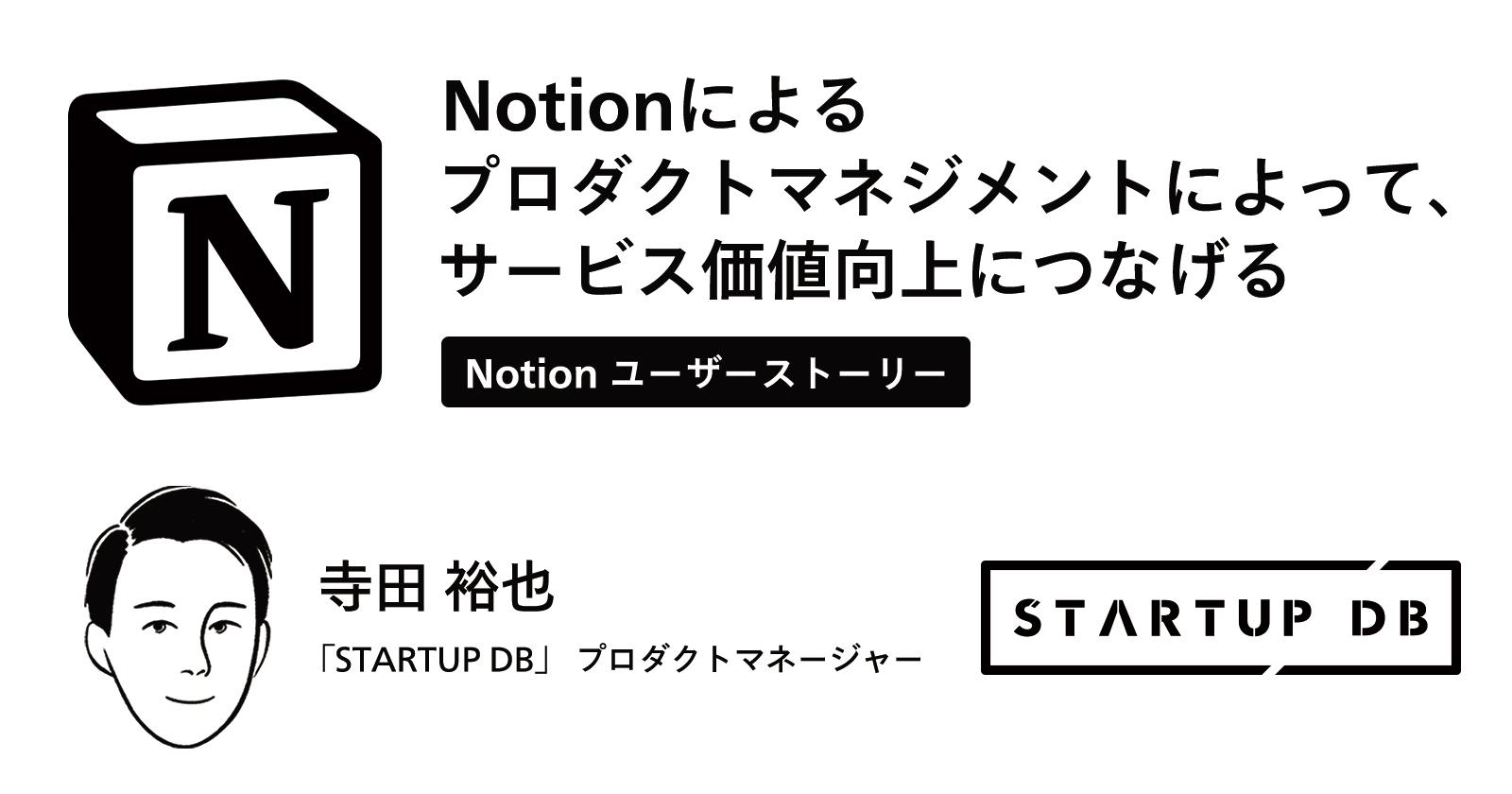 Notion Japan(公式)のNotion コミュニティブログに、STARTUP DBプロダクトマネージャー寺田裕也のインタビュー記事が掲載されました。
