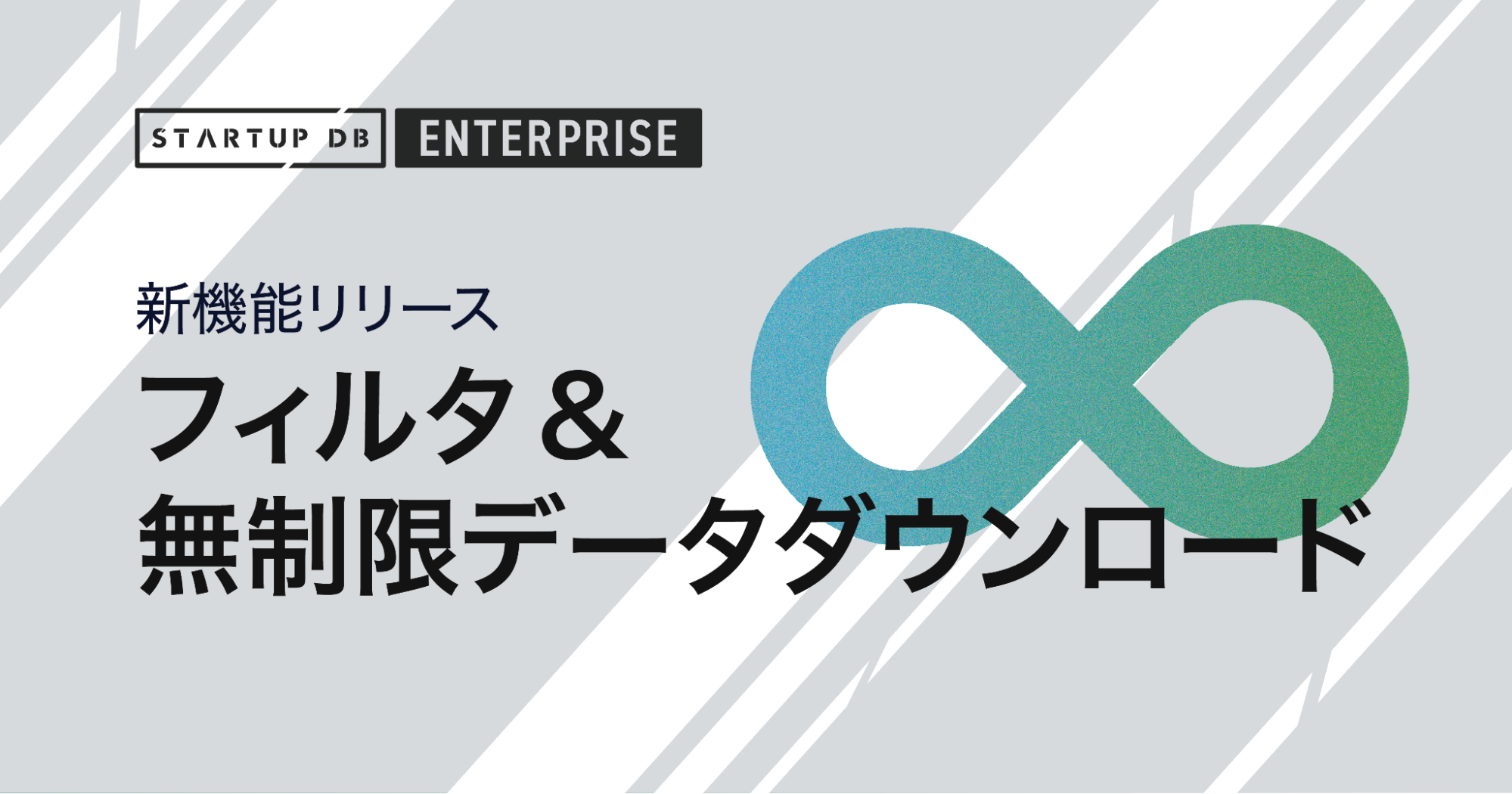 スタートアップとの商談創造を支援する「STARTUP DB ENTERPRISE」、 新機能「フィルタ」と「無制限データダウンロード」リリース!