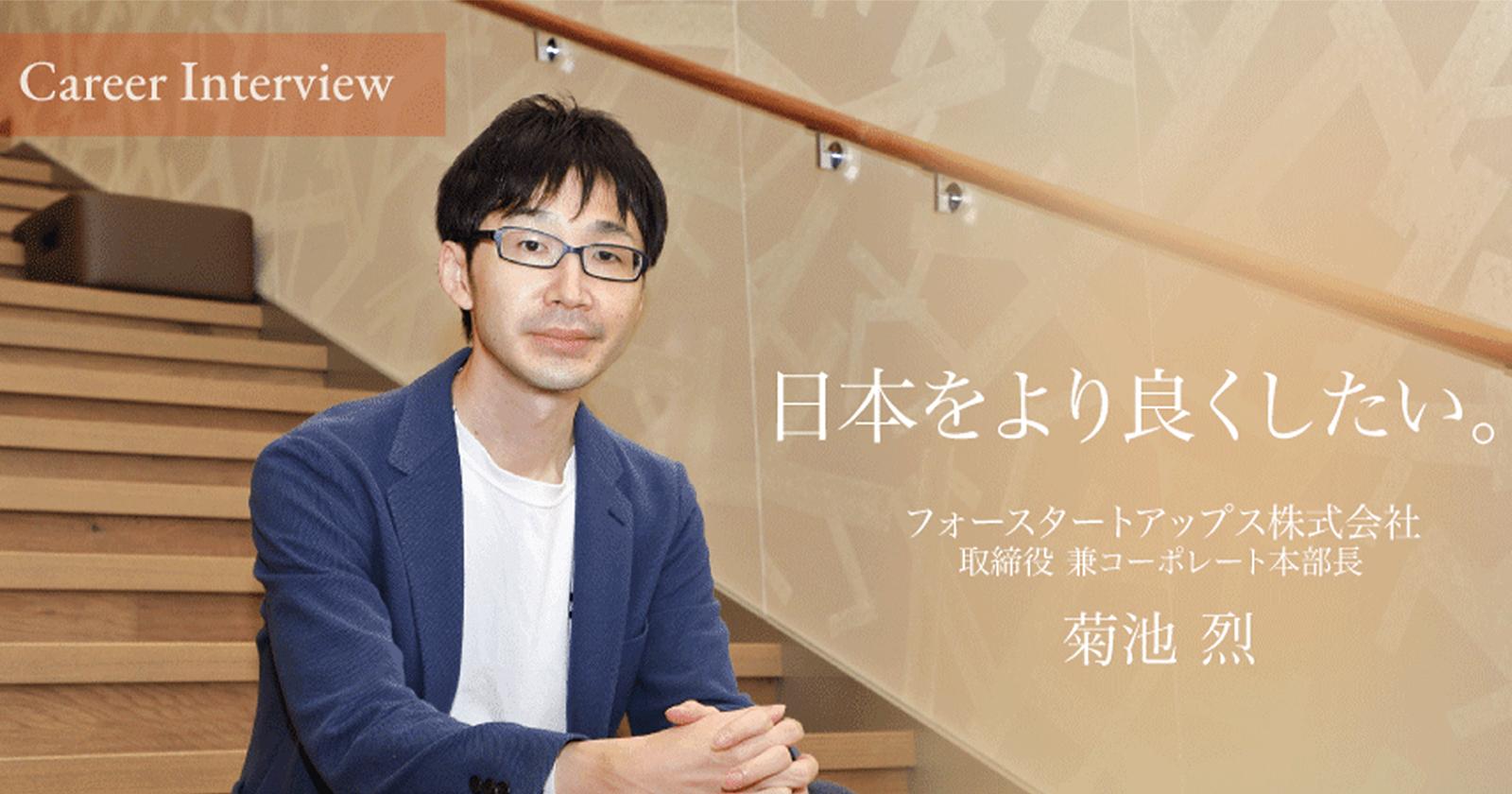 「HUPRO・MAGAZINE」のCFOインタビューにて、当社取締役 コーポレート本部長 菊池 烈 のインタビュー記事が掲載されました。