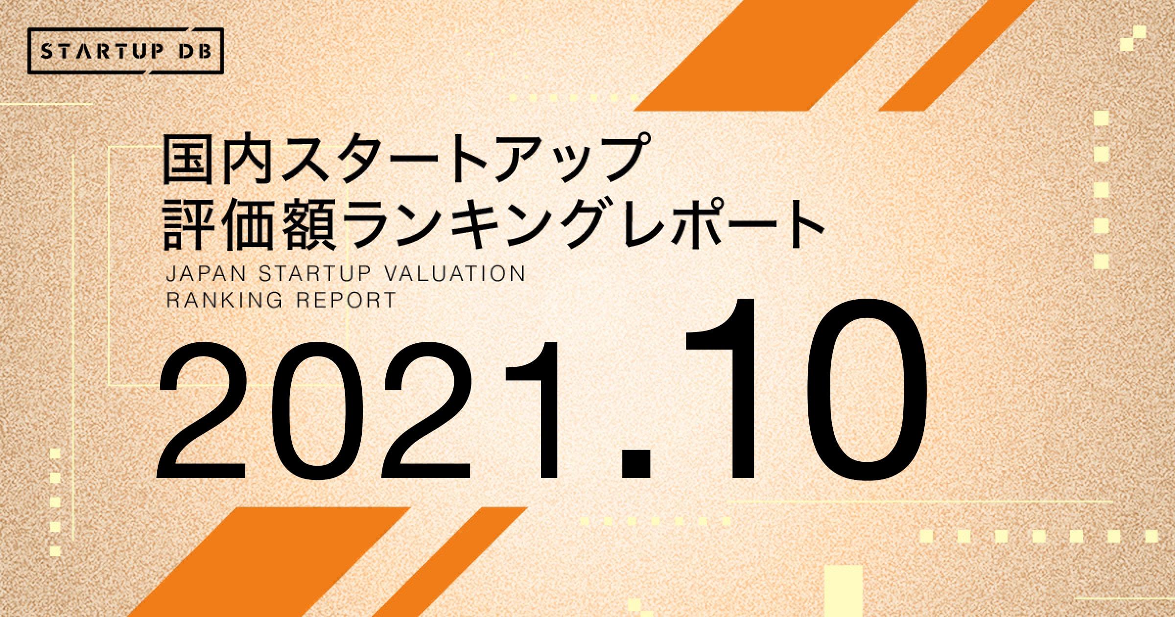 【STARTUP DB】調査結果 国内スタートアップ評価額ランキング(2021年10月)