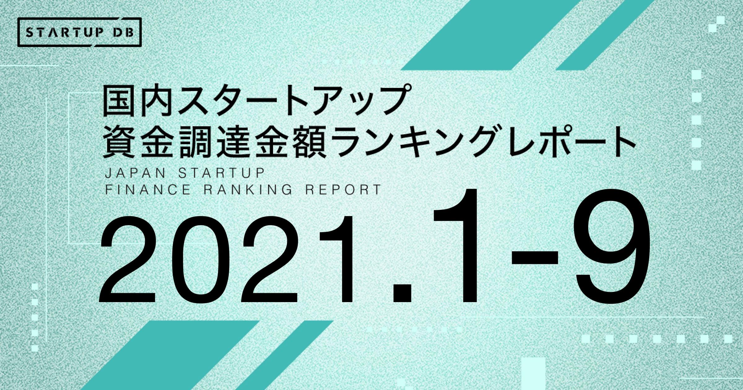 【STARTUP DB】調査結果 国内スタートアップ資金調達金額ランキング(2021年1-9月)