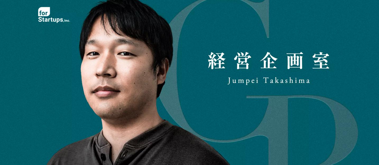 自分・会社・日本。3つ の成長がリンクする喜び。唯一の経営企画担当として奮闘