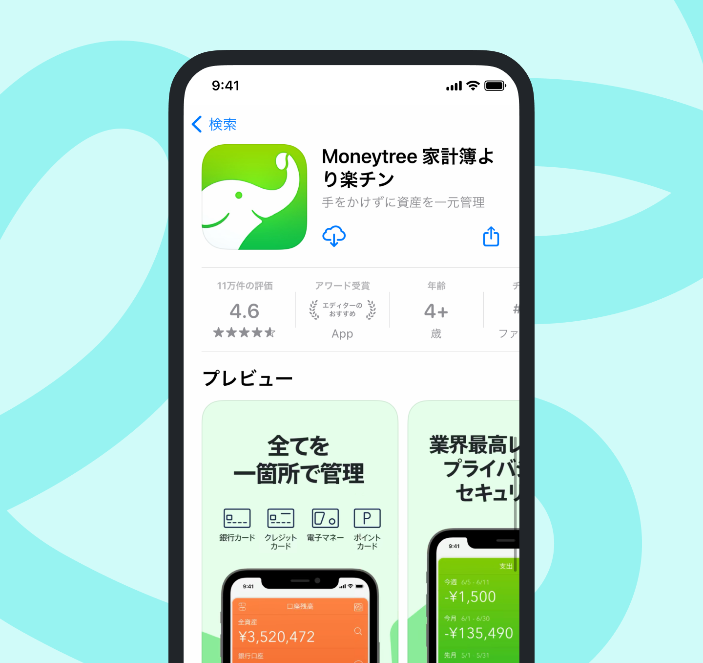 Step 1 Download App