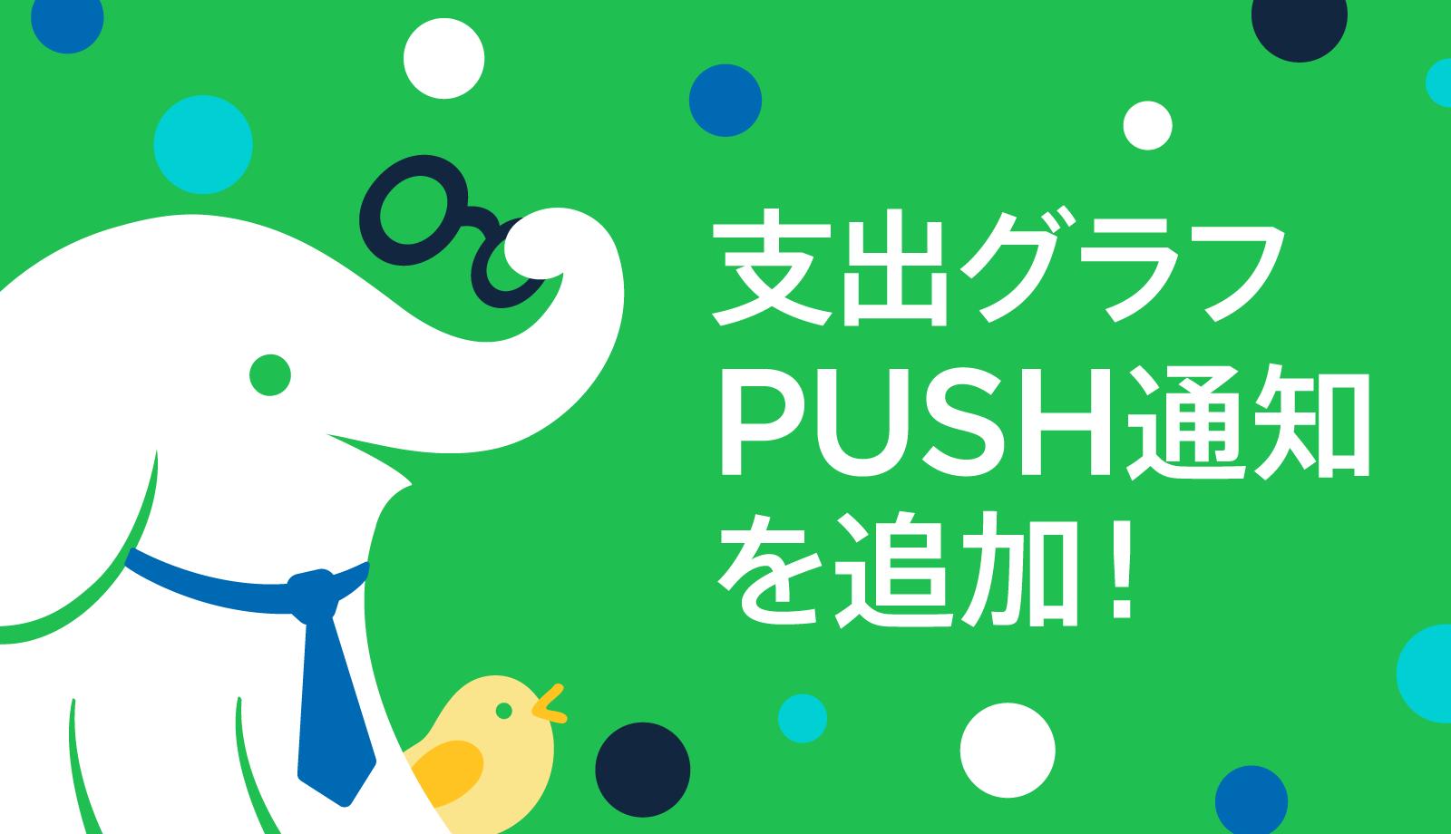 京葉銀行アプリの「一生通帳 by Moneytree」に支出グラフとPUSH通知が追加されました