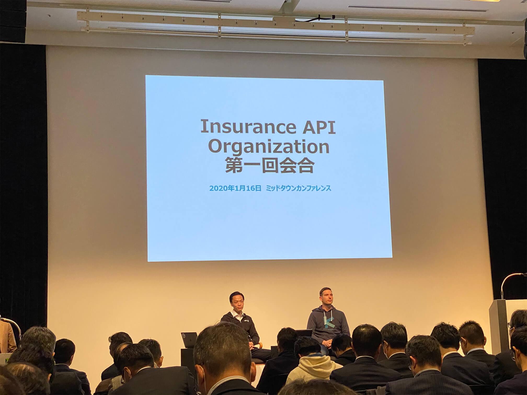 オープンAPIでアップデートする、新しい保険の形|Insurance API organizationイベントレポート
