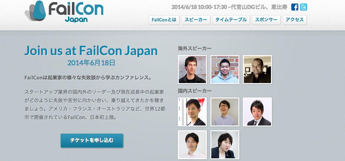 FailCon Japanに弊社CEOが登壇