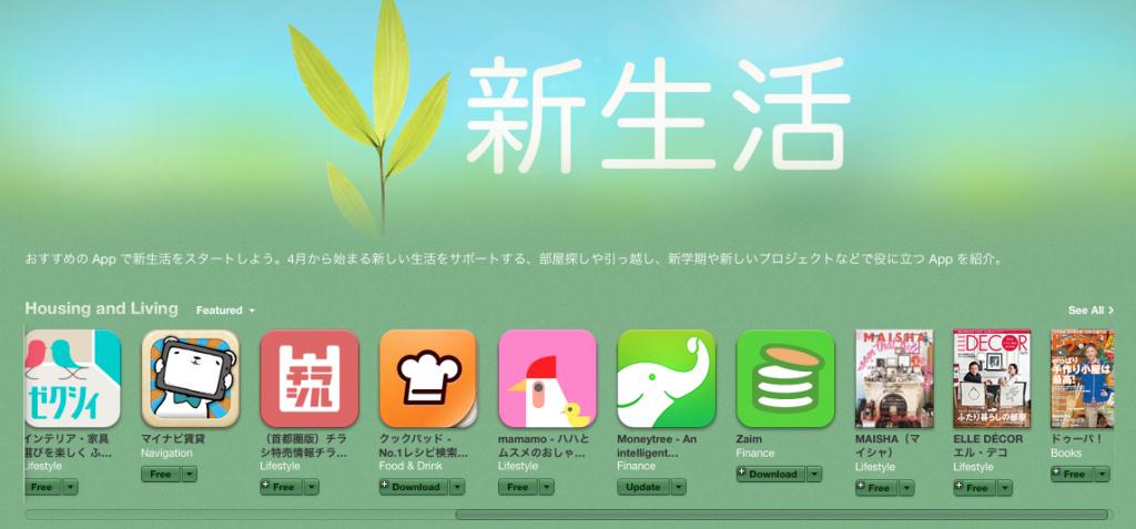 App store の新生活特集に取り上げられました!