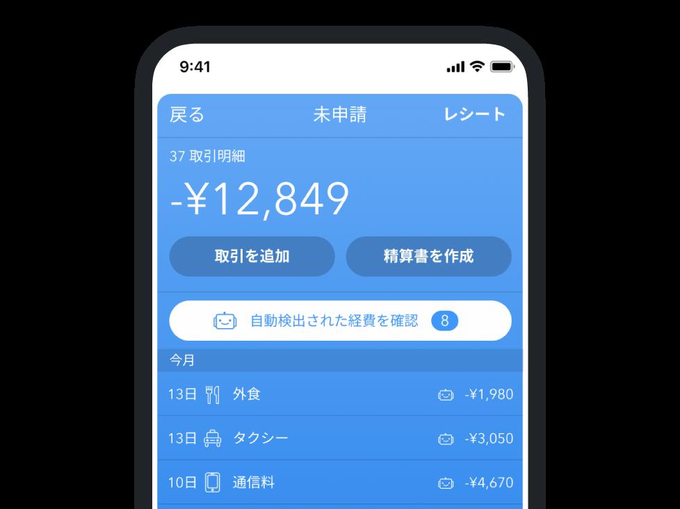 AIが経費を自動検出