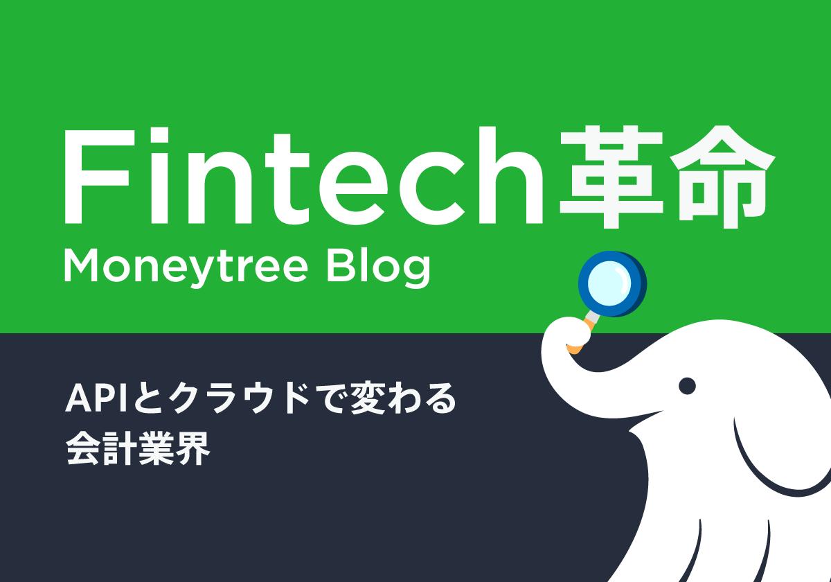MT-BlogContent_Fintech革命APIとクラウドで変わる会計業界.png