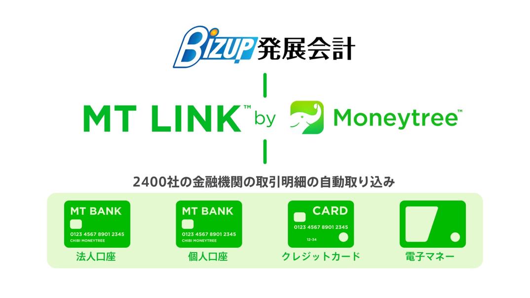マネーツリー「MT LINK」、日本ビズアップ「クラウド発展会計」と連携を開始