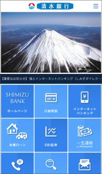 PressRelease ShimizuBank capturer 01