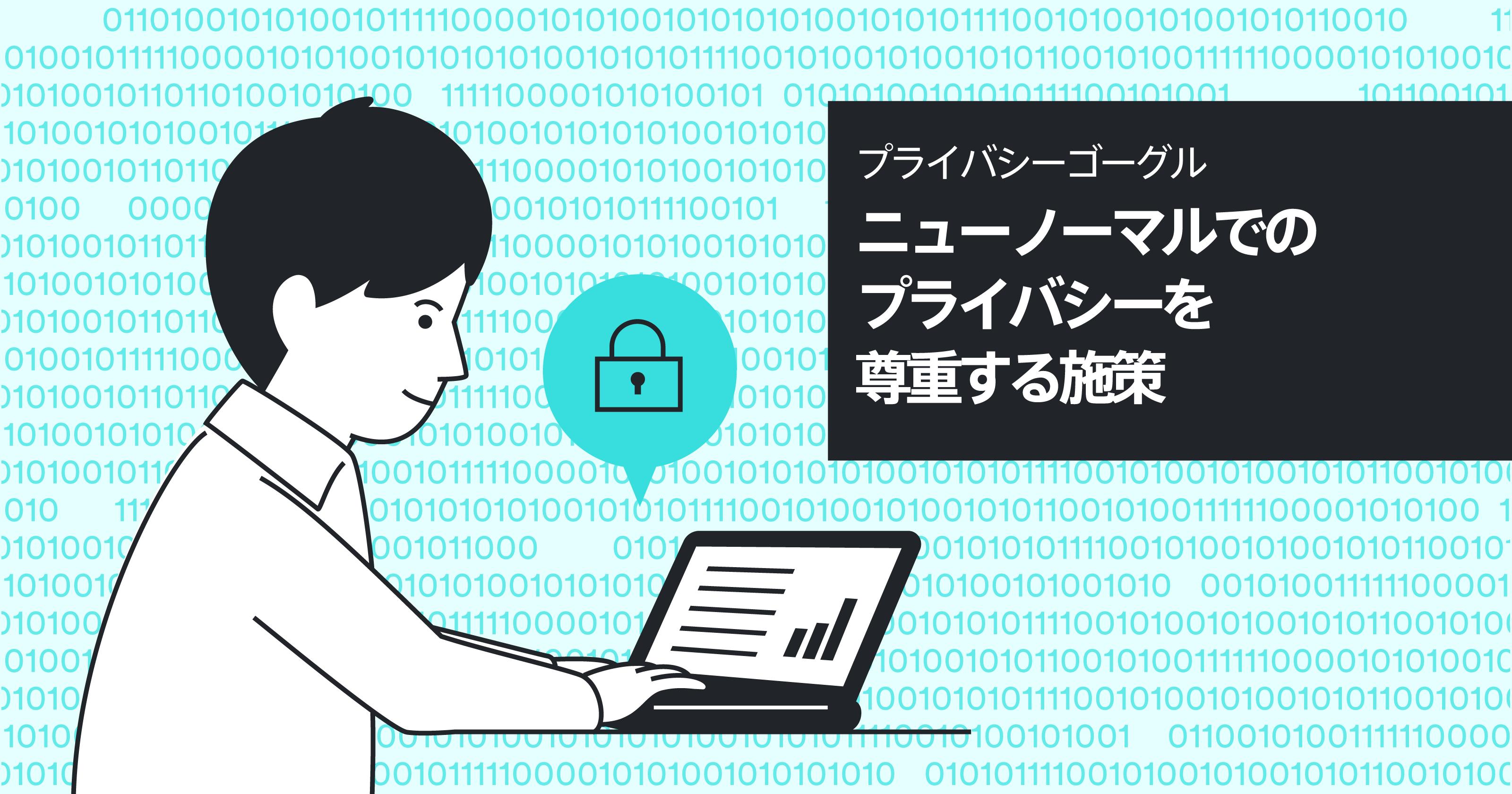 ニューノーマルでのプライバシーを尊重する施策|プライバシーゴーグル