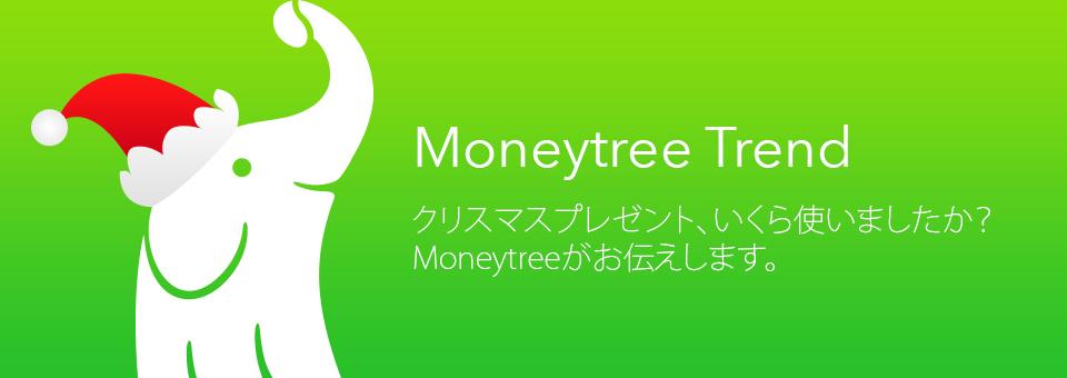 【Moneytree Trends】クリスマスプレゼント、いくら使いましたか?