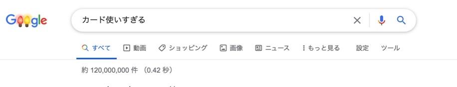 グーグル検索で「カード 使いすぎる」は1億件以上の検索結果