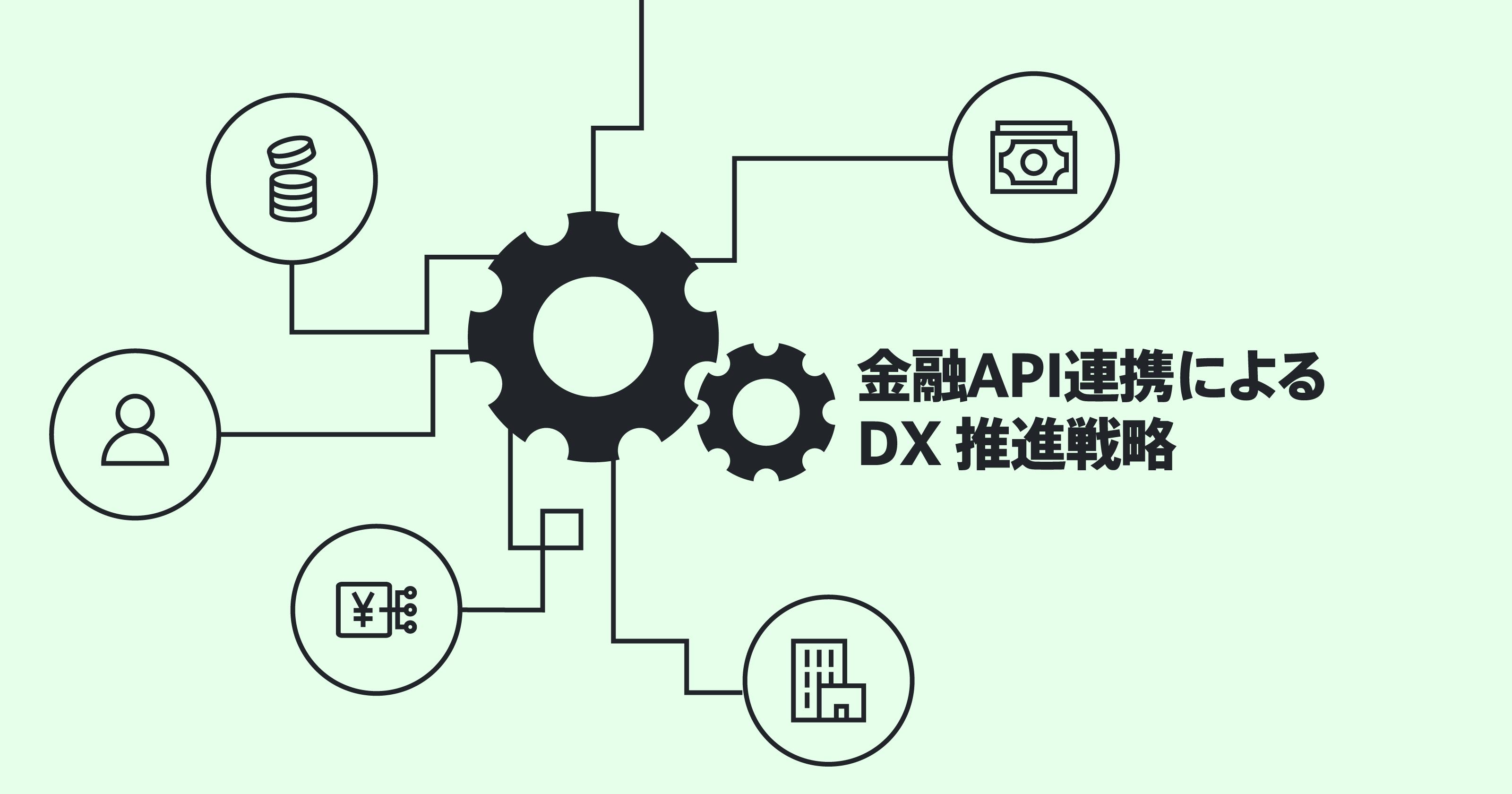 金融API連携によるDX 推進戦略
