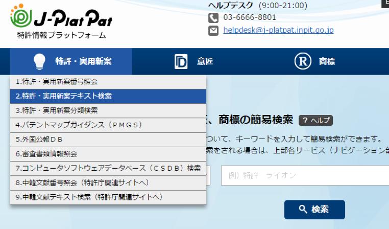 J-PlatPat-1.png