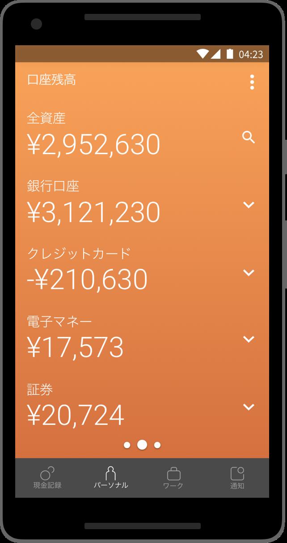 moneytree-balances-jpn