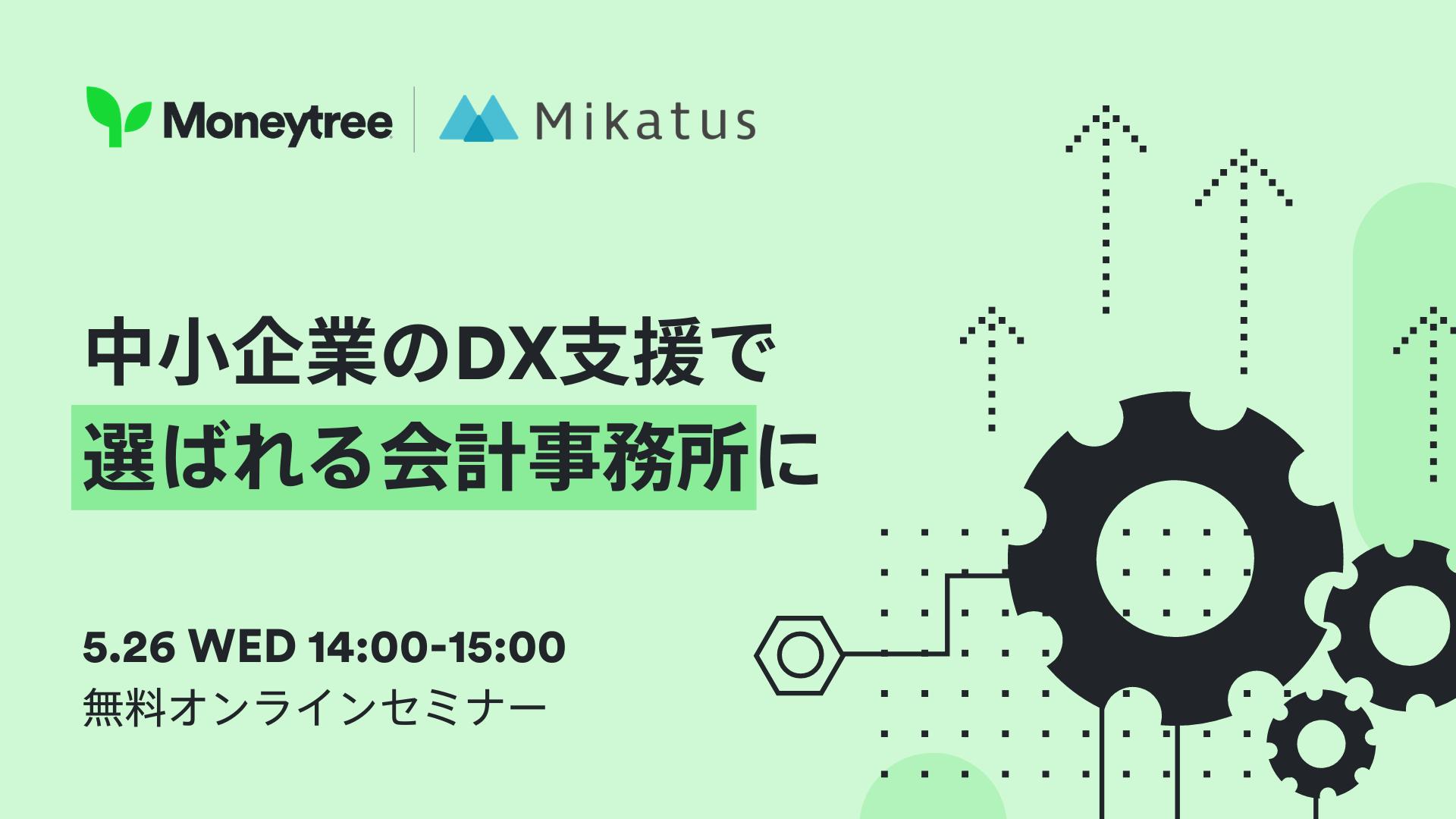 Moneytree x Mikatus 中小企業のDX支援で選ばれる会計選ばれる会計事務所にウェビナー