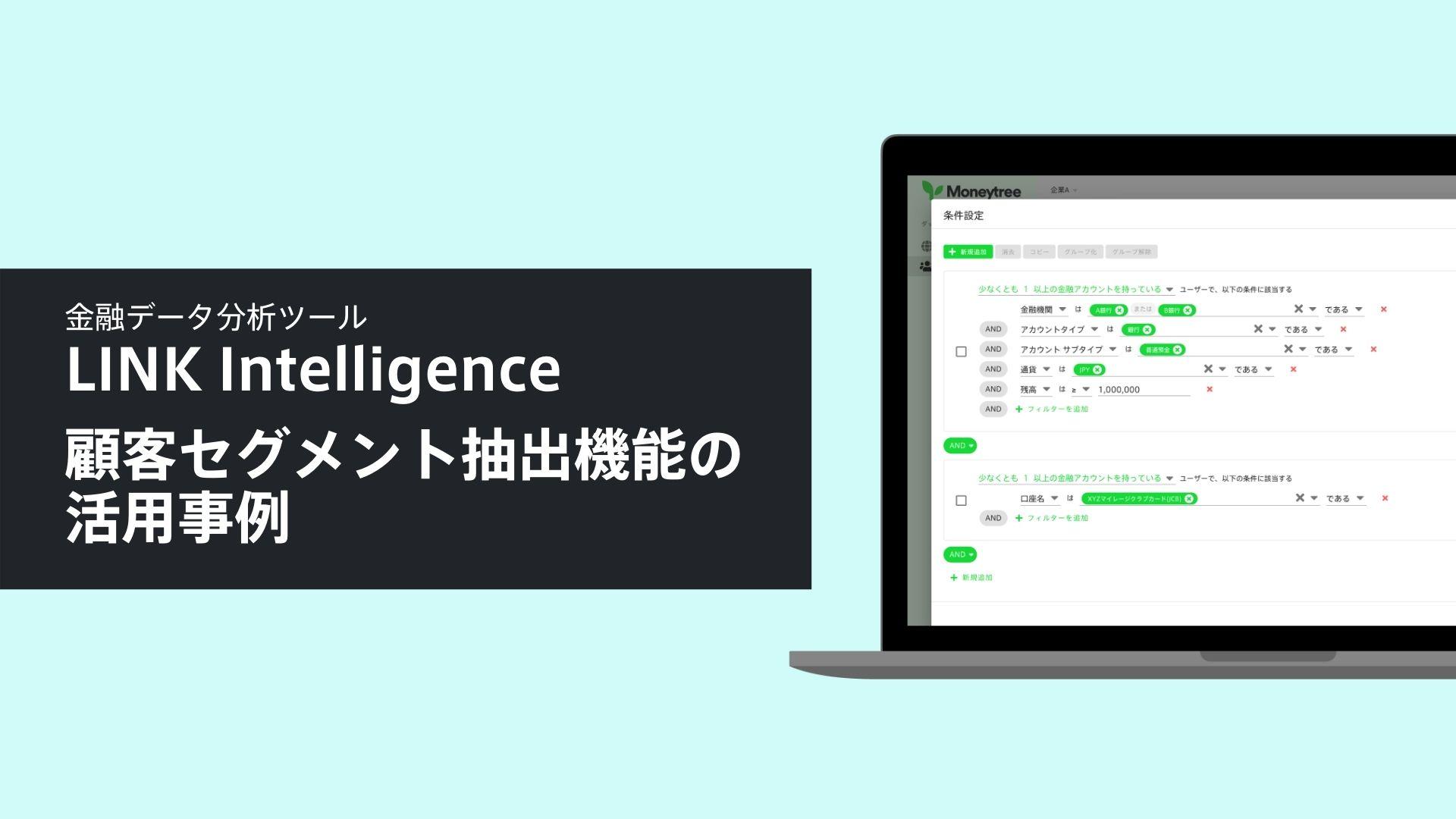 金融データ分析ツール、「LINK Intelligence」の特定顧客セグメント抽出機能の活用事例