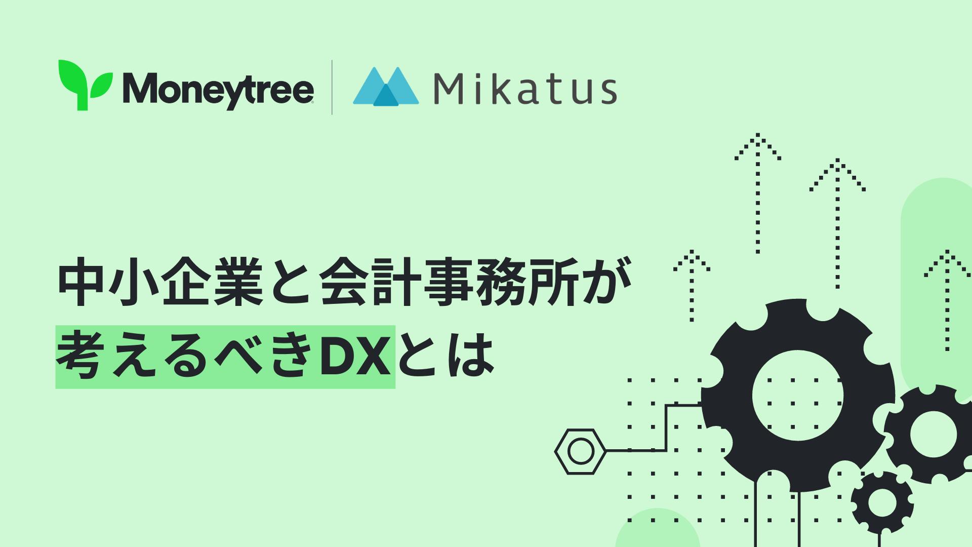 会計・税務業界に差し迫るデジタル化・DXとは? アカウントアグリゲーションでDX支援 | ウェビナーレポート