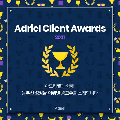 2021 아드리엘 광고주 어워드, 영광의 주인공은?
