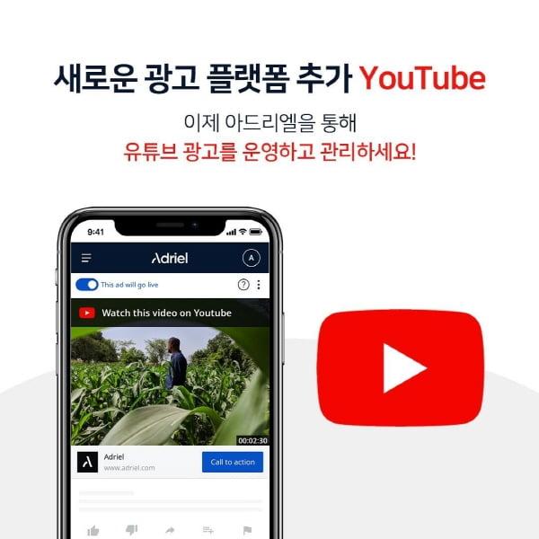 아드리엘, 신규 광고 플랫폼 '유튜브' 추가