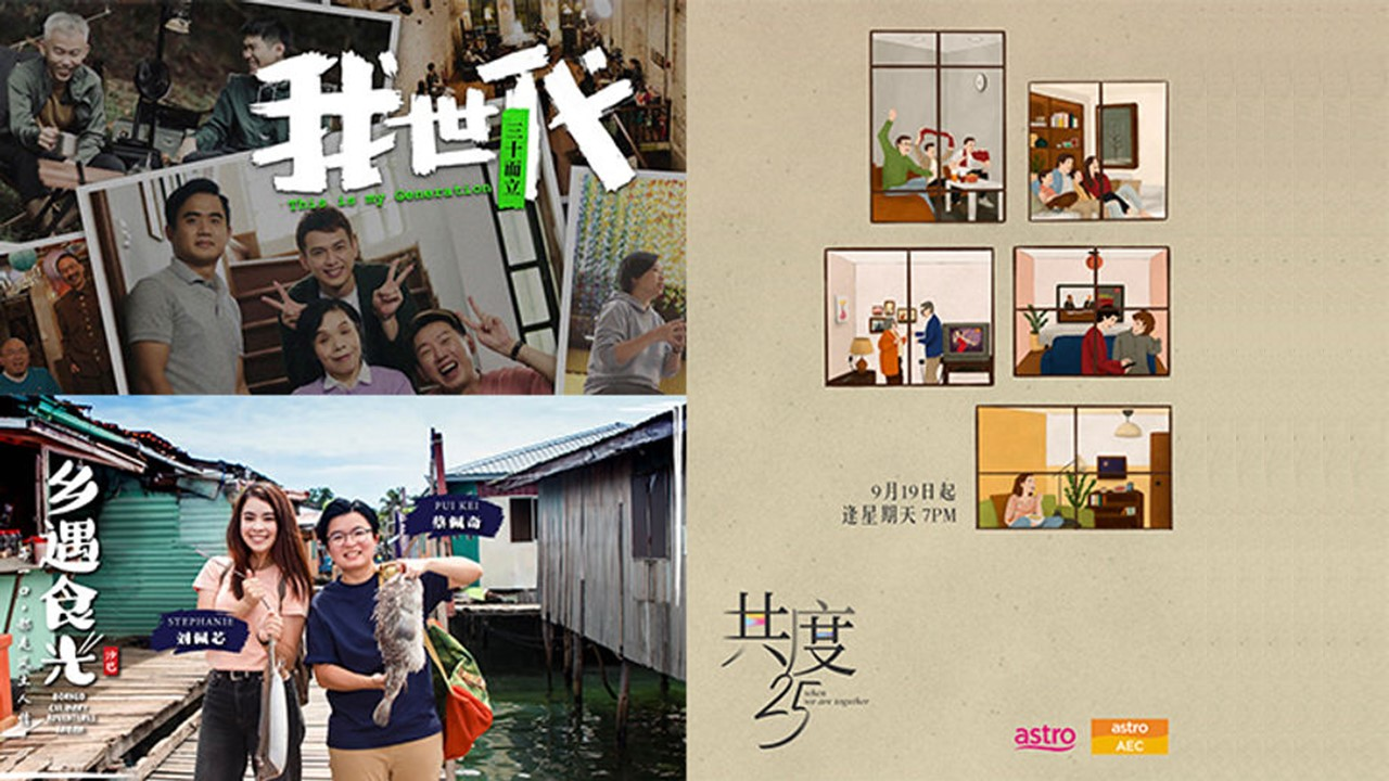 Astro中文节目与大马观众《共度25年》