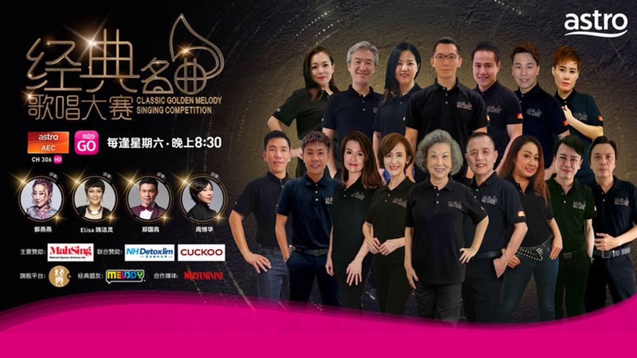 《Astro 经典名曲歌唱大赛 2021》925 Astro AEC 和Astro GO启播