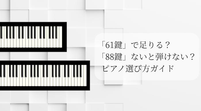 弾きたい曲は「61鍵」で足りる?「88鍵」無いと弾けない?ピアノ選び方ガイド