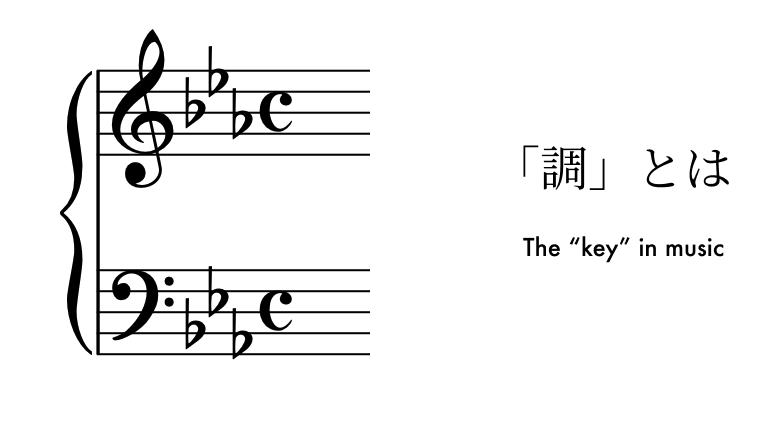 """調ってなに? 〜音楽の""""超"""" 基礎概念をわかりやすく〜"""