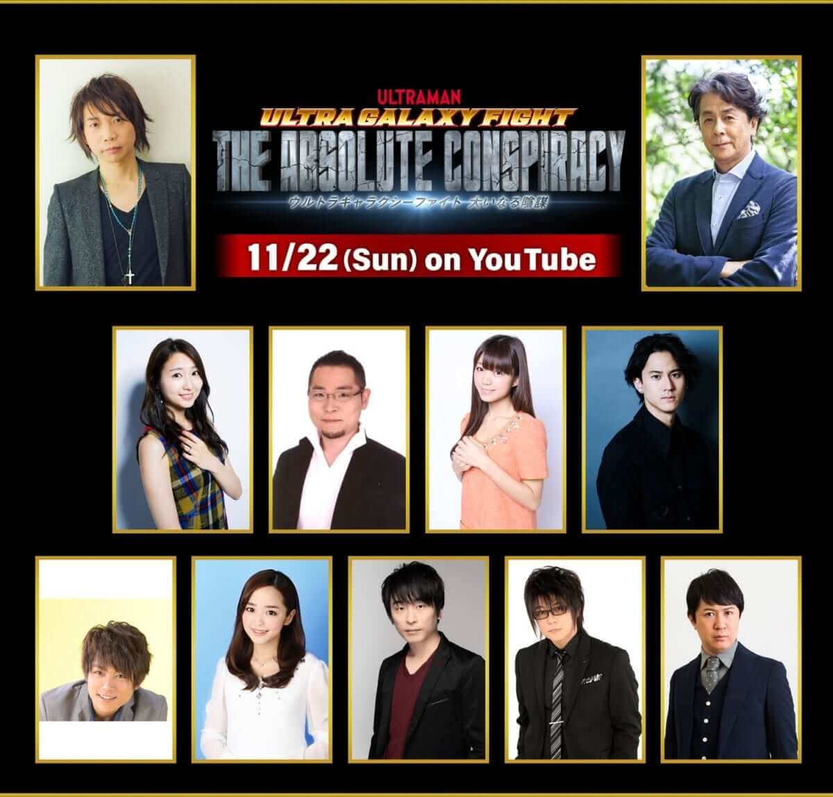 ULTRA GALAXY FIGHT: THE ABSOLUTE CONSPIRACY MEGA DROP  RELEASE DATE, STORY, AND JAPANESE CAST ARE REVEALED!