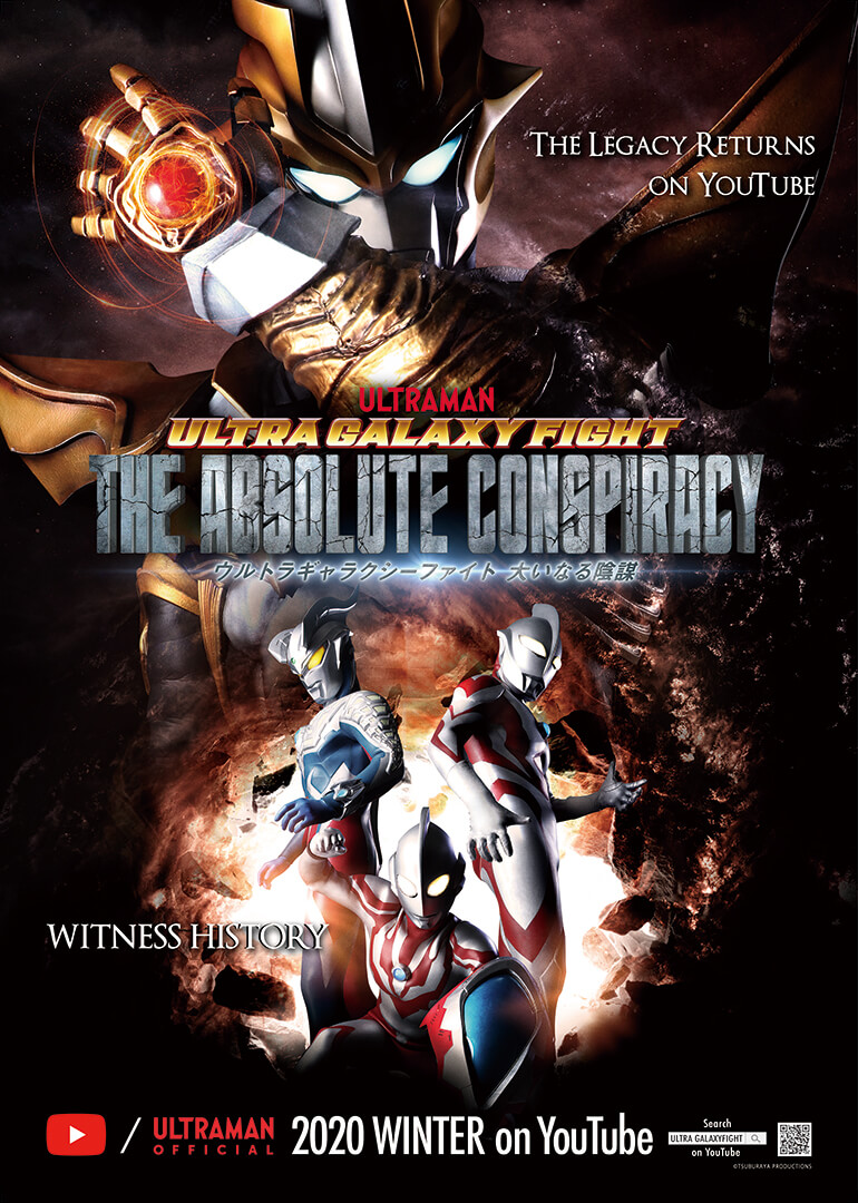 ULTRA GALAXY FIGHT: THE ABSOLUTE CONSPIRACY ANNOUNCEMENT