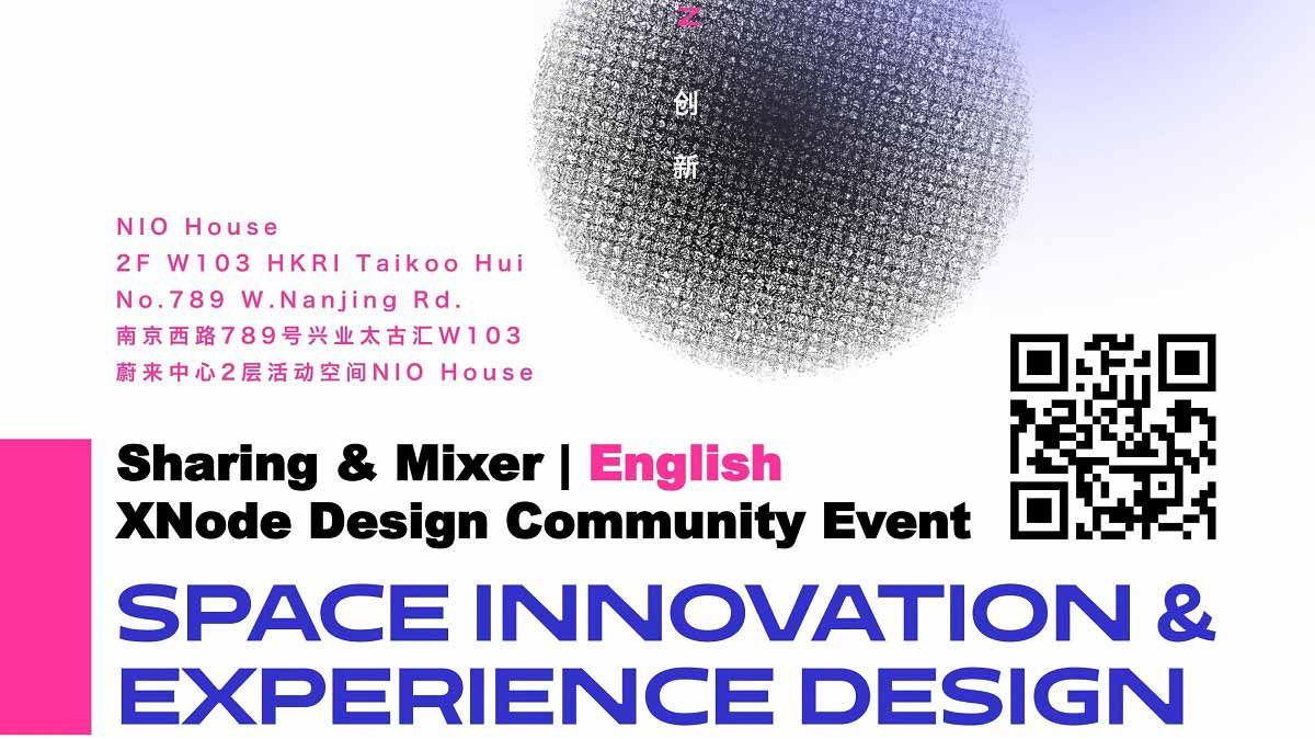 空间创新与体验设计