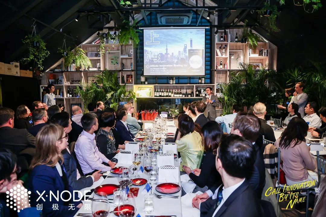 "XNode特别企划""年度创新晚宴""聚集创新领导者畅想创新生态的挑战与机遇"