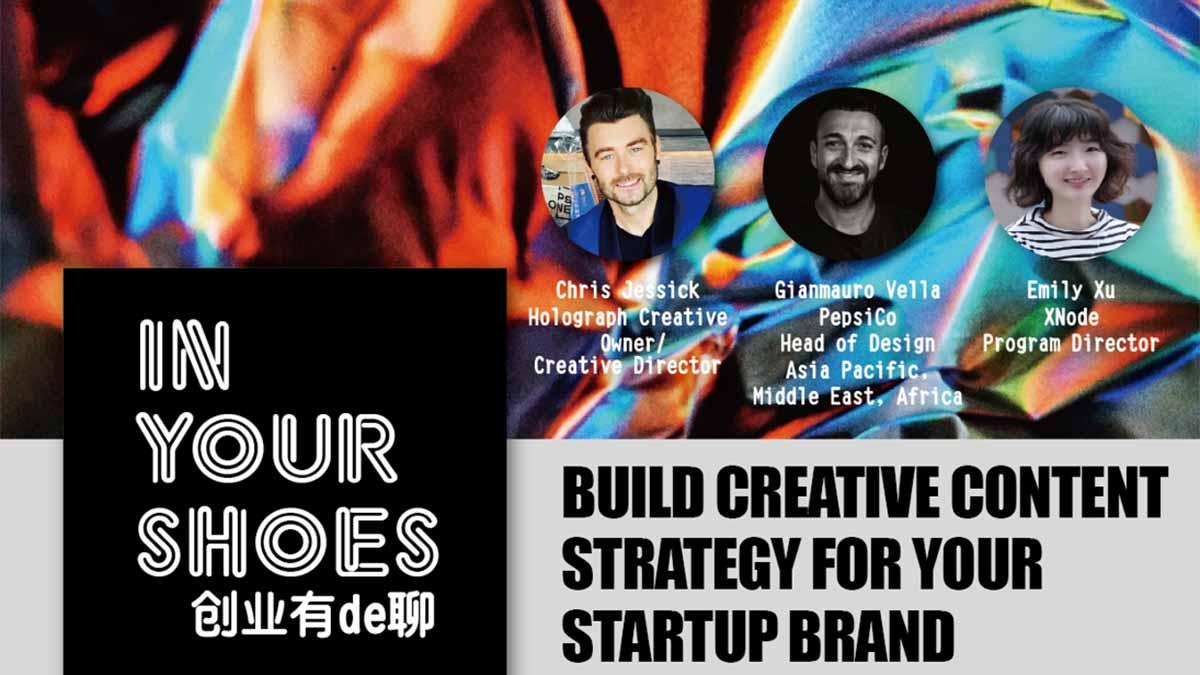 创意内容带给初创企业的品牌价值 @创业有de聊