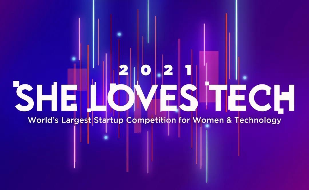 2021年她爱科技全球创业大赛