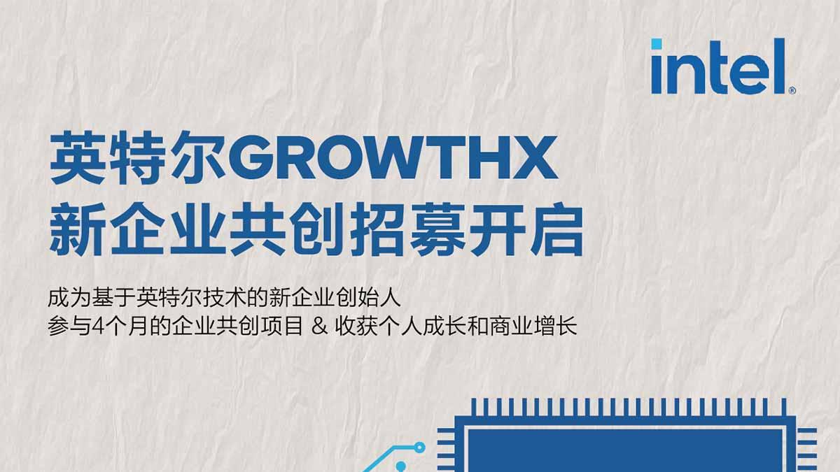 英特尔GrowthX新企业共创项目