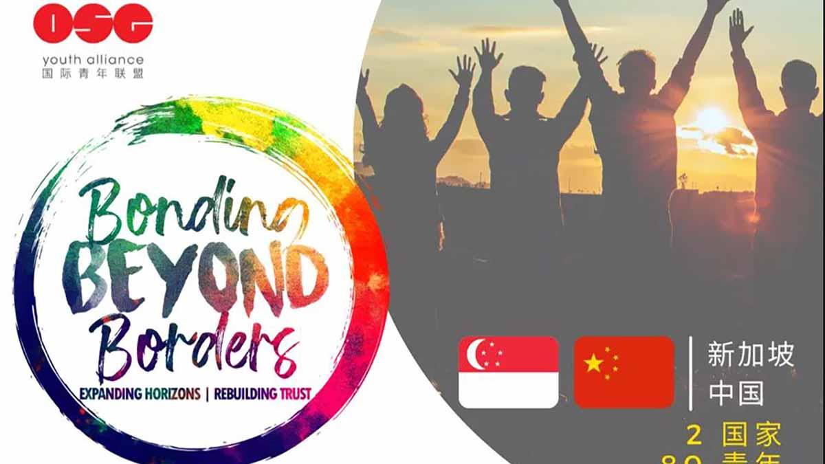 youth4trust 论坛 @新加坡国际青年创新领袖营